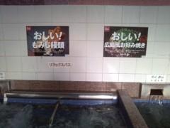 お風呂のタイルが広告スペースに