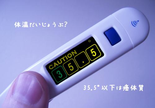 気圧の変化で体温が上がる? 低体温は万病のもと!