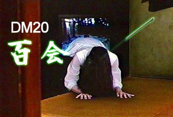除霊にはライトセーバー風 「 中国針 」 で百会! 意味不明。。