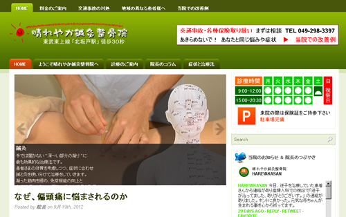 晴れやか鍼灸整骨院ホームページ