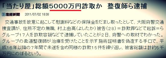 当たり屋総額5000万円詐欺か 整復師ら逮捕
