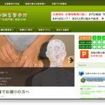 埼玉で口コミ評判の鍼灸整骨院! 北坂戸駅前 「 晴れやか鍼灸整骨院 」