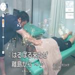15分で行う整骨院のほぐしテクニック @UNITE
