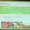 日本食品機能研究会(JAFRA):オーガニック成分のサルベストロール、がんのアポトー