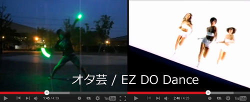オタ芸 / EZ DO Dance
