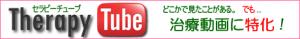 セラピーチューブ 「 Therapy Tube 」 治療動画特化サイト